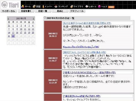 diary_list